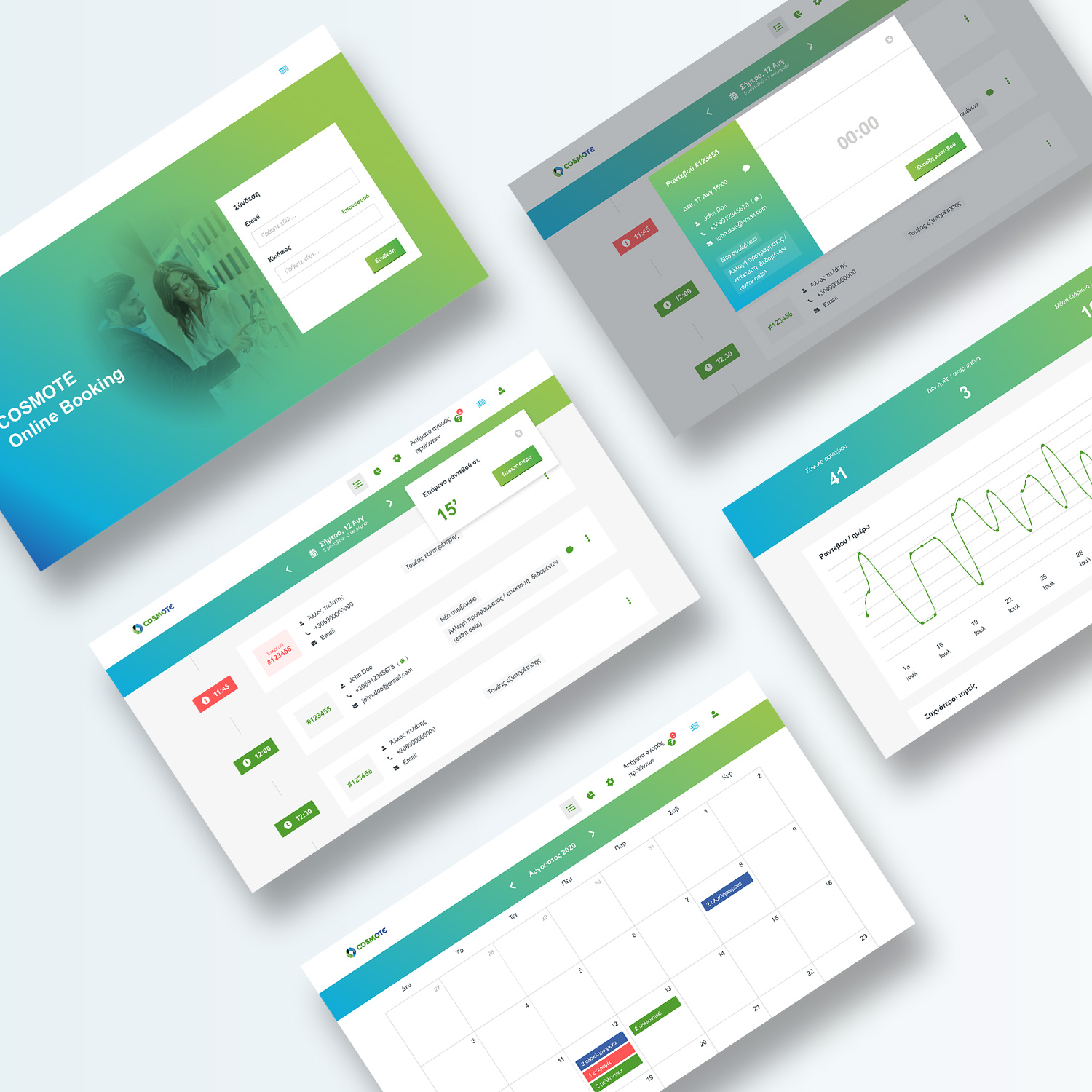 Cosmote appointments - Desktop