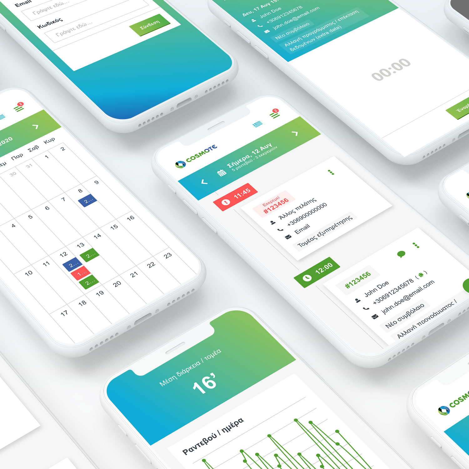 Cosmote appointments - Mobile